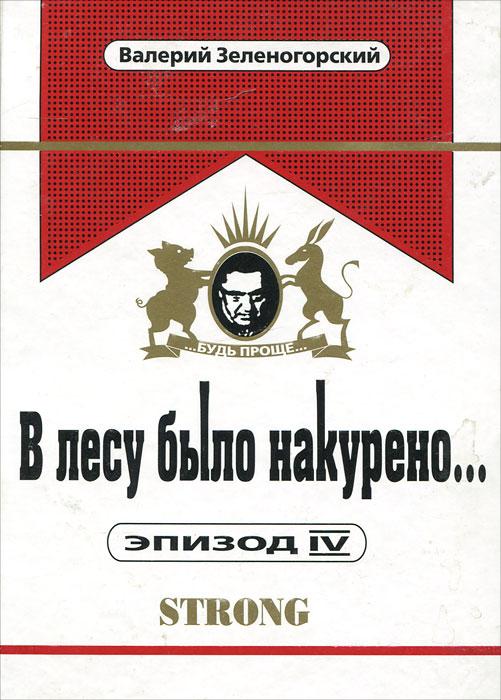 Валерий Зеленогорский В лесу было накурено валерий зеленогорский мой фейсбук