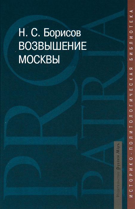 Н. С. Борисов Возвышение Москвы