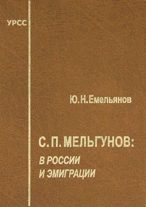 Ю. Н. Емельянов С. П. Мельгунов. В России и эмиграции