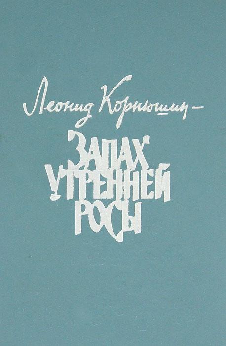 Леонид Корнюшин Запах утренней росы