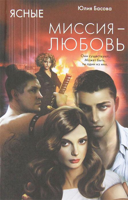 Юлия Басова Ясные. Миссия - любовь
