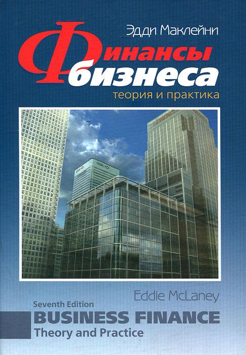 Эдди Маклейни Финансы бизнеса. Теория и практика