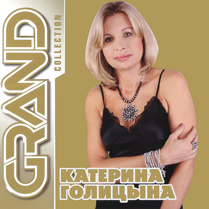 Катерина Голицына Grand Collection. Катерина Голицына катерина голицына grand collection катерина голицына