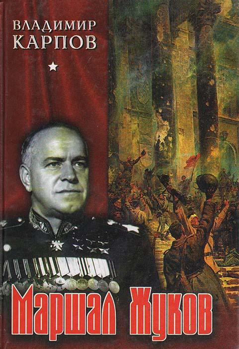 Владимир Карпов Маршал Жуков: Его соратники и противники в дни войны и мира