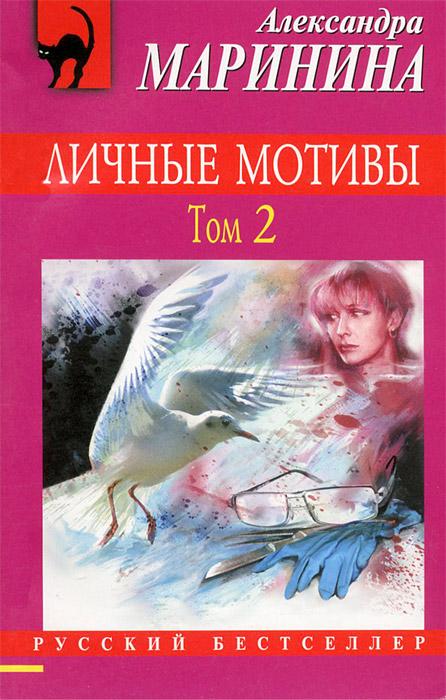Александра Маринина Личные мотивы. В 2 томах. Том 2