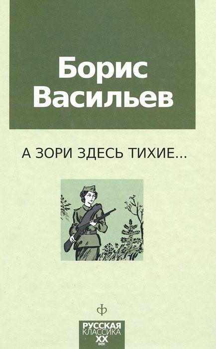 Борис Васильев А зори здесь тихие... федор янковский и за горой поклонюсь