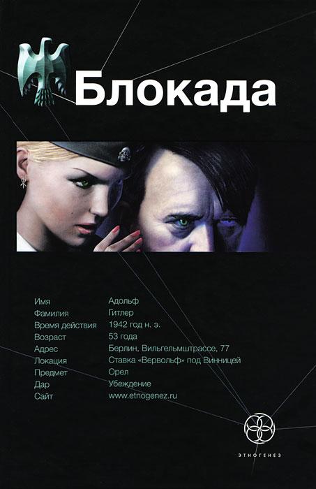 К Бенедиктов Блокада. Книга 1. Охота на монстра