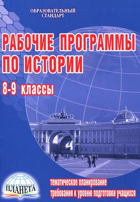 Н. И. Чеботарева Рабочие программы по истории. 8-9 классы