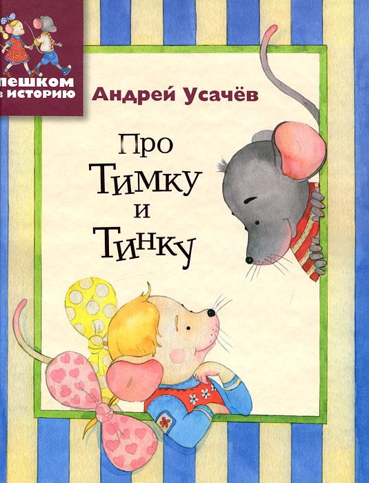 Фото - Андрей Усачев Про Тимку и Тинку андрей усачёв про тимку и тинку стихи для детей