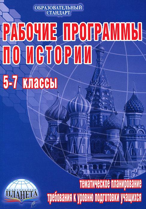 Н. И. Чеботарева Рабочие программы по истории. 5-7 классы
