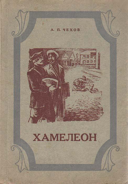 Картинка книги хамелеон чехов видно внешности