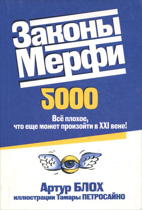 Артур Блох Законы Мерфи 2000. Все плохое, что еще может произойти в XXI веке!
