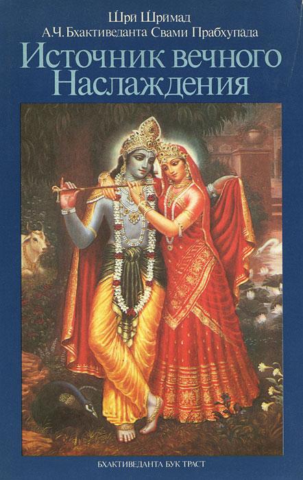Шри Шримад А.Ч. Бхактиведанта Свами Прабхупада Источник вечного Наслаждения