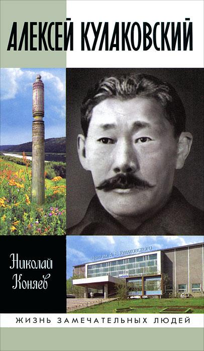 Николай Коняев Алексей Кулаковский