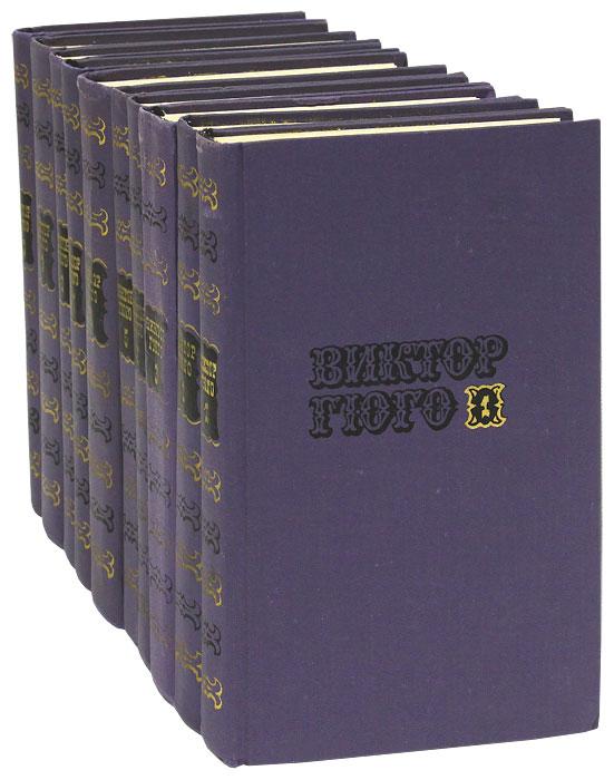 Виктор Гюго Виктор Гюго. Собрание сочинений в 10 томах (комплект из 10 книг) е м евнина виктор гюго