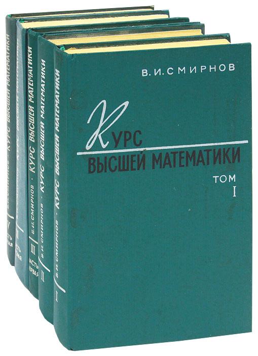 В. И. Смирнов Курс высшей математики (комплект из 5 книг) цена