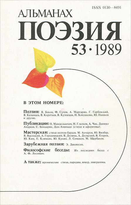 Поэзия. Альманах. Выпуск №53, 1989