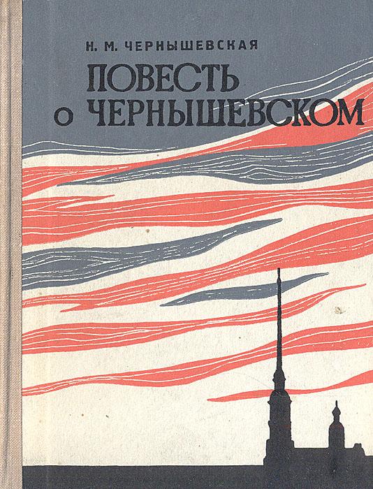 Повесть о Чернышевском (3610)