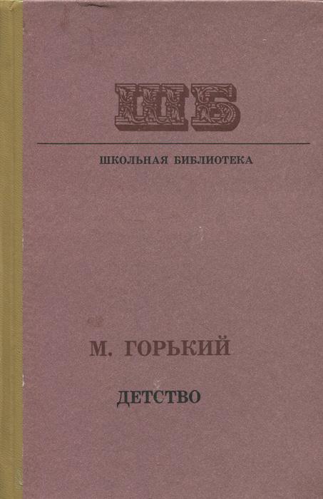 Максим Горький Детство аудиокниги 1с паблишинг 1с аудиотеатр максим горький детство аудиоспектакль запись 1950 года