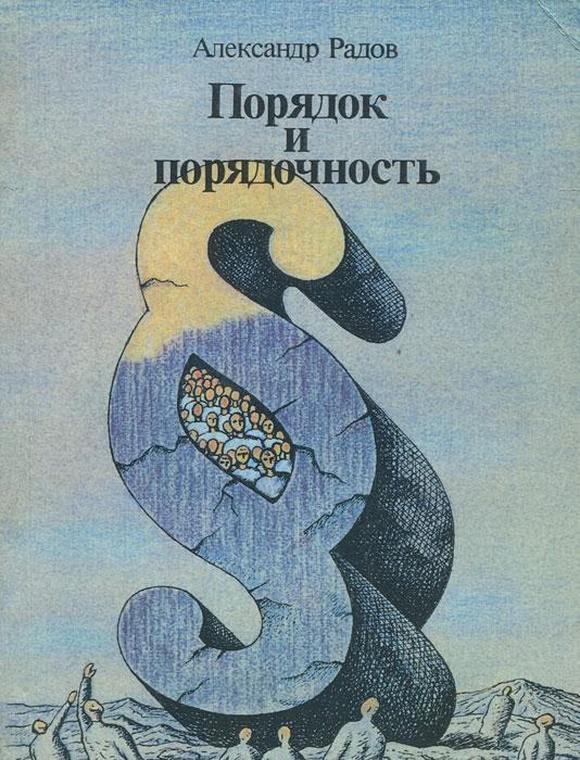 Александр Радов Порядок и порядочность