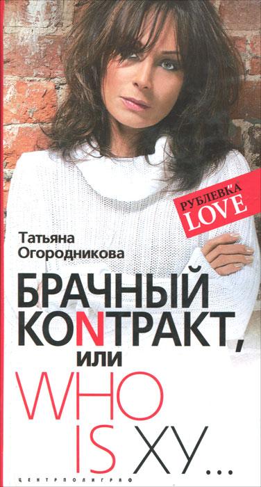 Татьяна Огородникова Брачный коnтракт, или Who Is Ху…