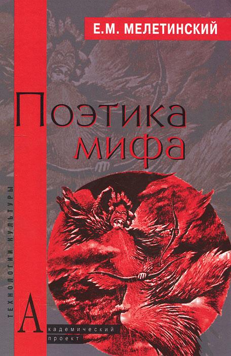 Мелетинский Елеазар Моисеевич. Поэтика мифа 0x0