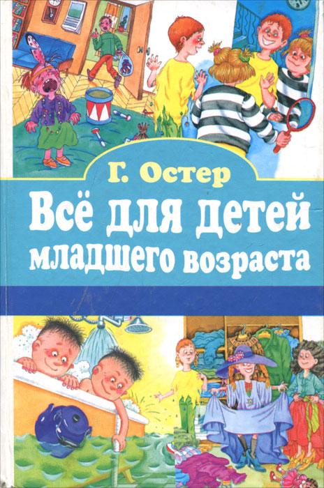 Г. Остер Все для детей младшего возраста