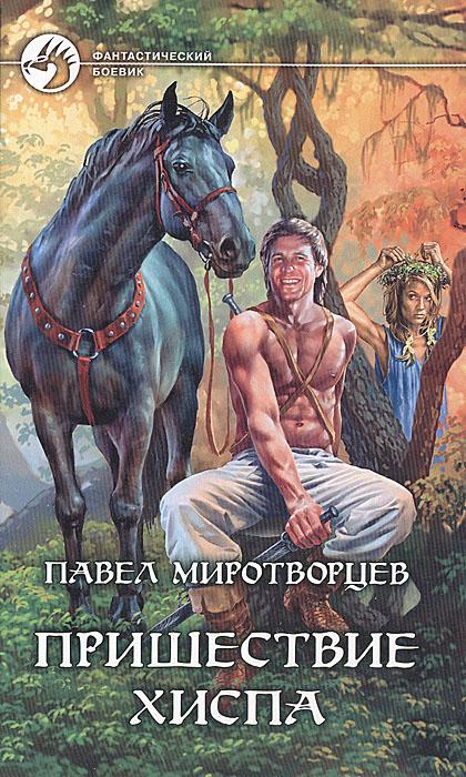 Павел Миротворцев Пришествие Хиспа дж леббок начало цивилизации и первобытное состояние человека умственное и общественное состояние дикарей