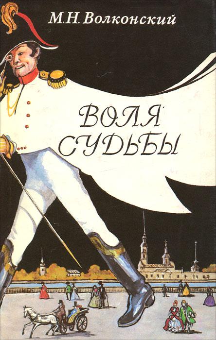 М. Н. Волконский Воля судьбы. Забытые хоромы. Записки прадеда