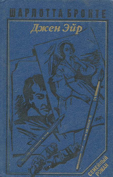 Шарлотта Бронте Джен Эйр шарлотта бронте джейн эйр подарочное издание
