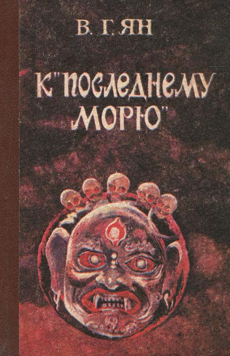 """В. Г. Ян К """"Последнему морю"""""""