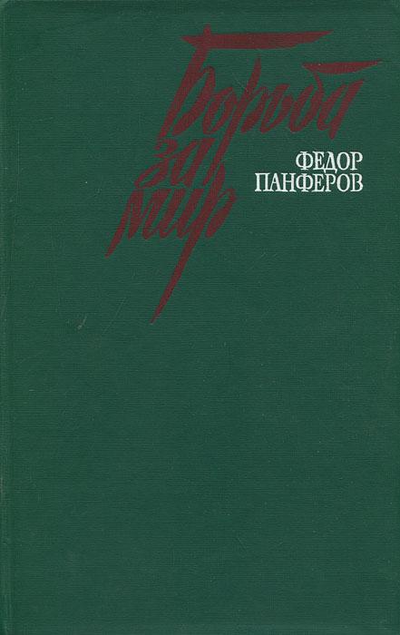 Федор Панферов Борьба за мир