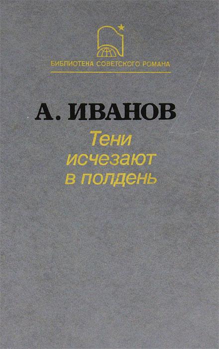 А. Иванов Тени исчезают в полдень