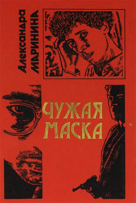 Александра Маринина Чужая маска