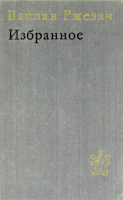 Вацлав Ржезач Ржезач. Избранное