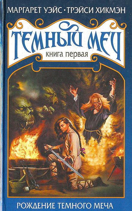 Маргарет Уэйс, Трейси Хикмэн Темный меч. Книга 1. Рождение Темного Меча