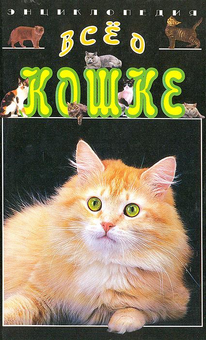 Все о кошке. Энциклопедия