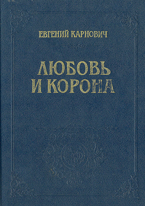 Евгений Карнович Любовь и корона