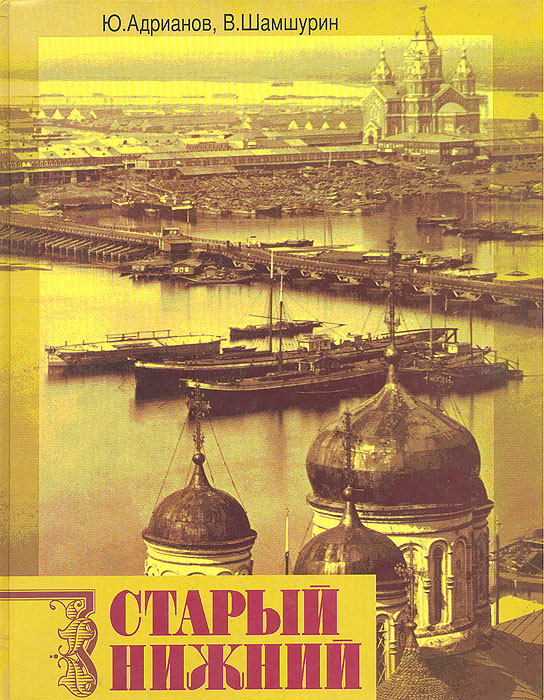 Ю. Адрианов, В. Шамшурин Старый Нижний. Историко-литературные очерки