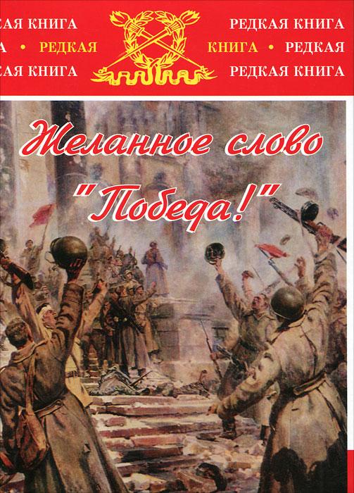 "И. М. Кривогуз, Л. Л. Федоров Желанное слово ""Победа!"""