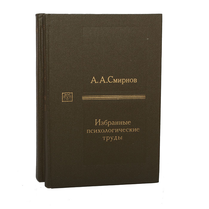 А. А. Смирнов А. А. Смирнов. Избранные психологические труды (комплект из 2 книг) а смирнов в прилагаемых обстоятельствах
