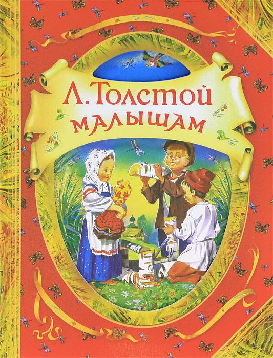 Л. Толстой Л. Толстой. Малышам толстой л детям рассказы и сказки