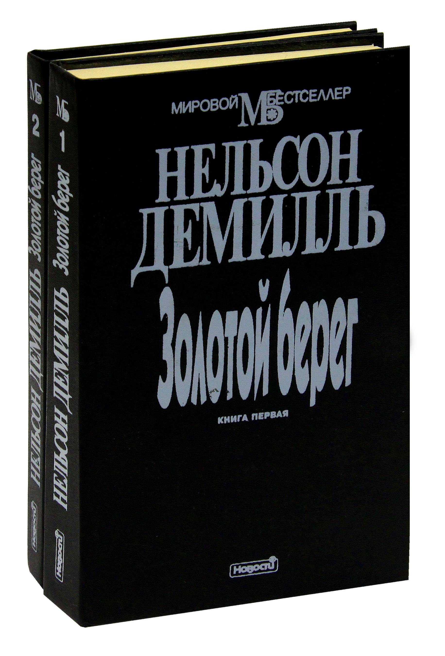 Нельсон Демилль Золотой берег (комплект из 2 книг)