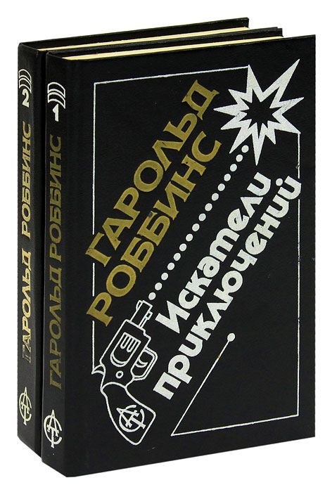 Гарольд Роббинс Искатели приключений (комплект из 2 книг) тинни томми искатели бога
