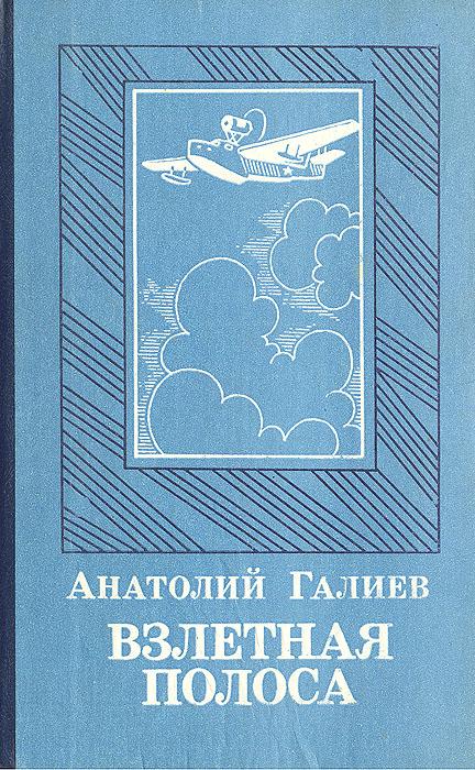 Анатолий Галиев Взлетная полоса светлана талан расколотое небо