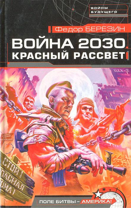 Федор Березин Война 2030. Красный рассвет война 2030 красный рассвет