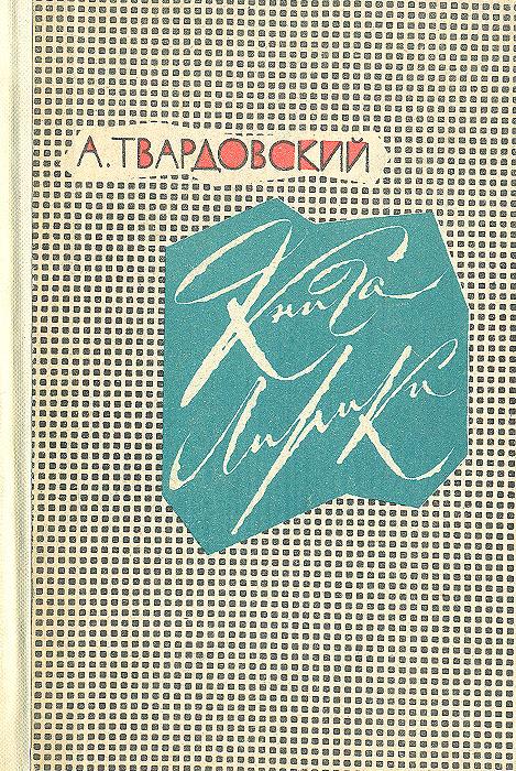А. Твардовский Книга лирики а твардовский а твардовский книга лирики