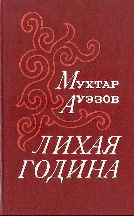 Лихая година Имя Мухтара Ауэзова (1897—1961) лауреата...