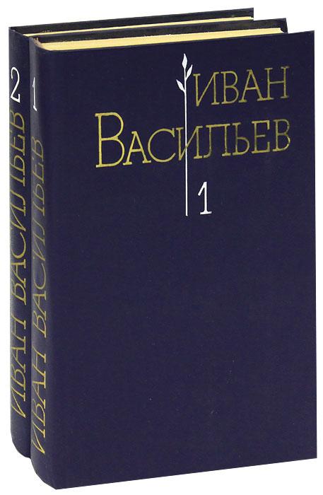 Иван Васильев Иван Васильев. Избранные произведения (комплект из 2 книг)