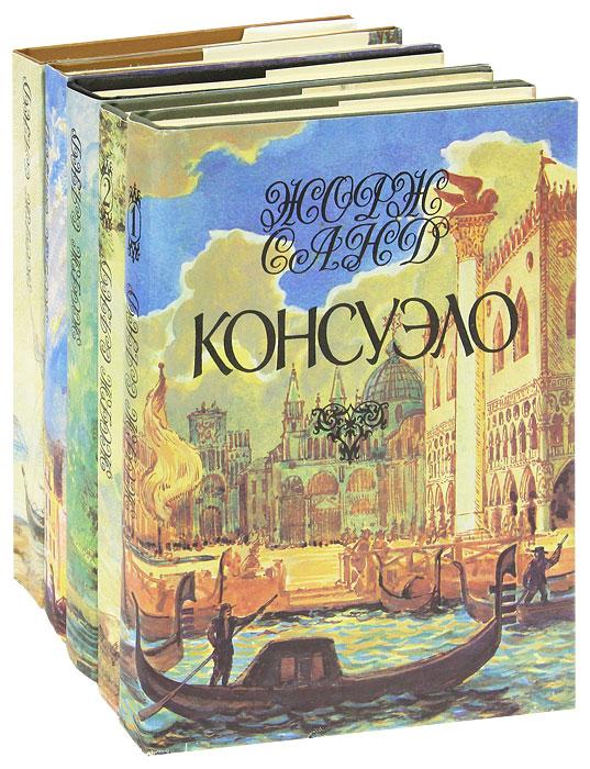 Жорж Санд Жорж Санд. Избранные произведения в 5 томах (комплект)